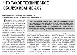 IH40 auf russisch